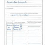 declaration 2011 new_Страница_01