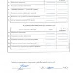 declaration 2011 new_Страница_09