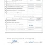 declaration 2012 new_Страница_09