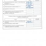 declaration 2013 new_Страница_08