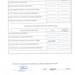 declaration 2013 new_Страница_09