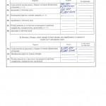 declaration 2014 new_Страница_08
