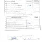 declaration 2014 new_Страница_09