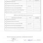 declaration 2015 new_Страница_09